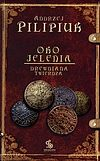 Andrzej Pilipiuk. Oko Jelenia. Drewniana Twierdza.