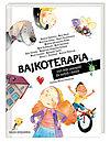 Artur Barciś i inni. Bajkoterapia, czyli bajki-pomagajki dla małych i dużych.