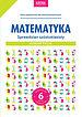 Matematyka Sprawdzian szóstoklasisty Korepetycje