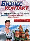 Biznes Kontakt 2 Komunikacja biznesowa po rosyjsku